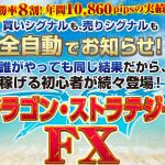ドラゴン・ストラテジーFXの必勝トレードを公開します!