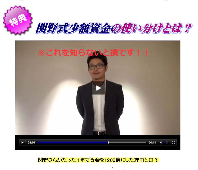 特典動画1