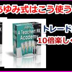 あゆみ式 A Teachert FX Academyのアレンジロジックを公開!
