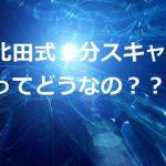 北田式1分足スキャルシークレットクラブに興味有りかも!