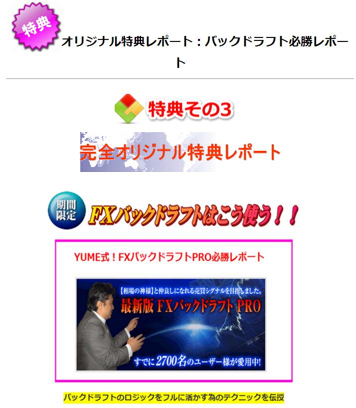 特典サイトYUME式8