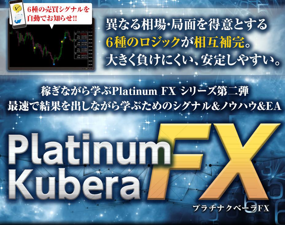 Platinum Kubera FXの攻略法を公開します!