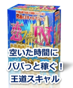 「逆張りスキャㇽ」の定番!恋スキャFXは一生使えスキャルピングロジックだ!