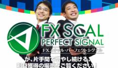 FXスキャル・パーフェクトシグナル(奥谷隆一)~1日10分の楽々スキャル