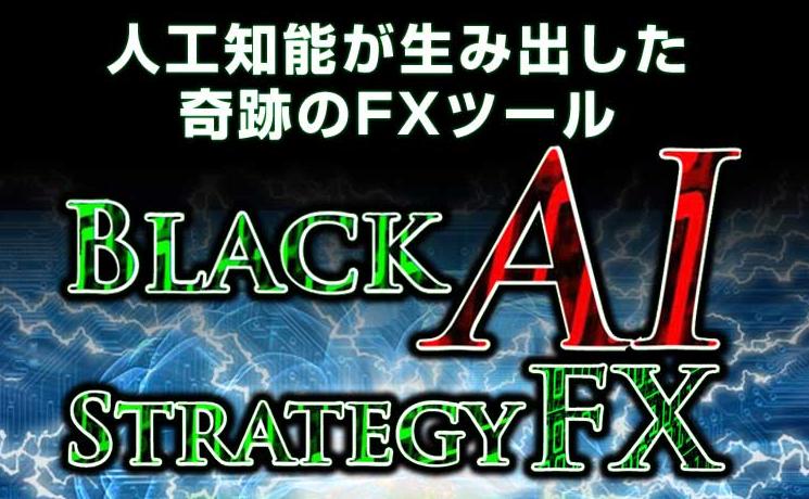 Black AI・ストラテジーFX(ブラストFX)検証&評価