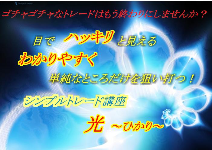 ぷーさん式 トレード講座 光~ひかり~の手法をさらに検証!