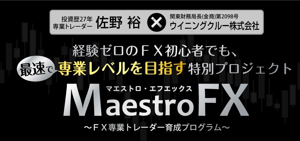 Maestro FX(マエストロFX)の内容を暴露します※特典付き