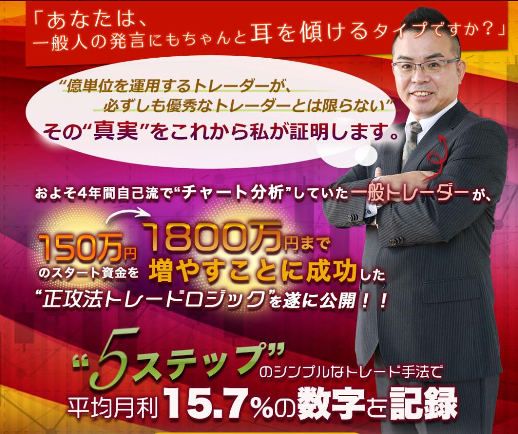 滝澤伸悟プロデュース -WINDING ROAD FX-の検証&評価