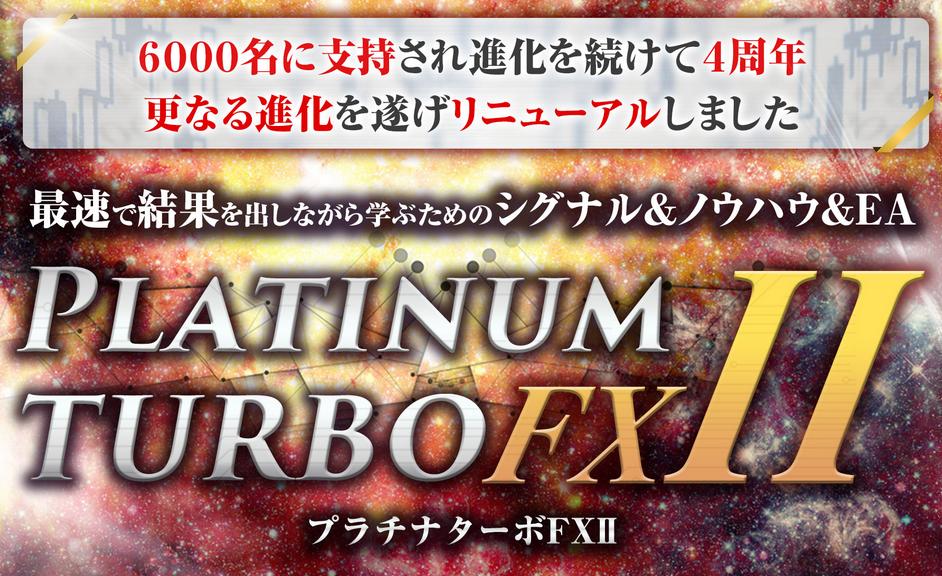 PLATINUM TURBO FX2 購入・検証評価【※オリジナル特典付】