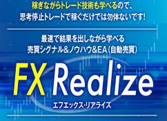 FX Realize(FX リアライズ)で抑えておくポイントとは?