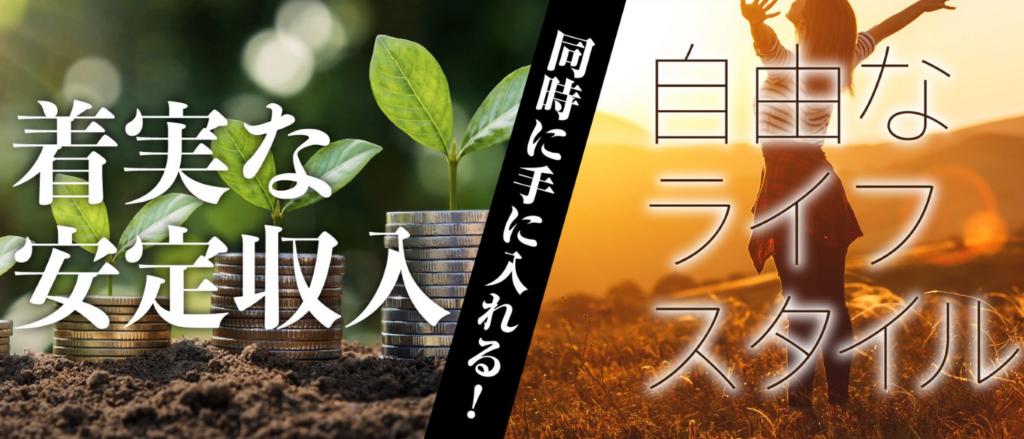 増田式・副業革命の中身を暴露!
