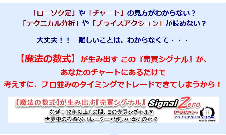 シグナルZERO(くまひげ先生)を特典付きで検証!