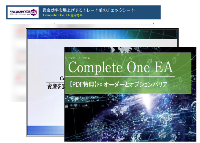 Complete One EA(コンプリートワンEA)特典パッケージの追加!