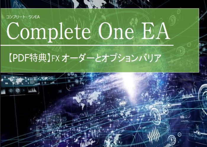 Complete One EA(コンプリートワンEA)の優位性は?