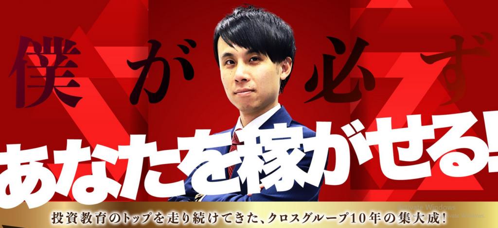 FX-Katsu 億トレーダー・養成アカデミー検証&評価※特典付き