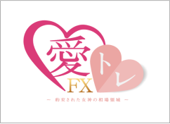 愛トレFXが本物かを徹底検証!