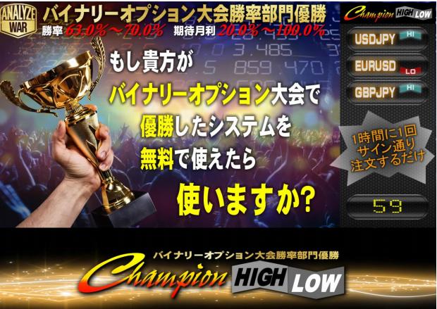 【※検証・所感】バイナリーコンテスト優勝 Champion High/Low