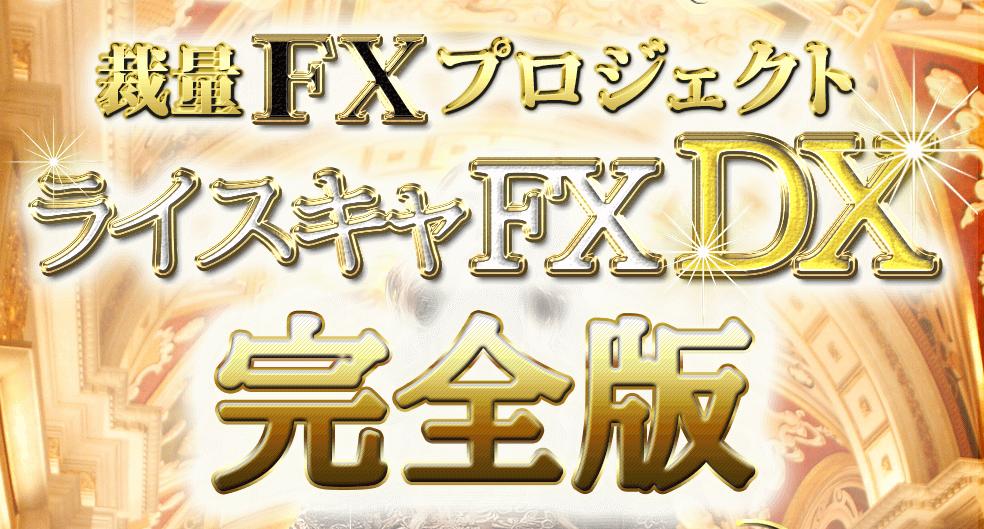 ライスキャFX DX完全版 は初心者でも勝てる?