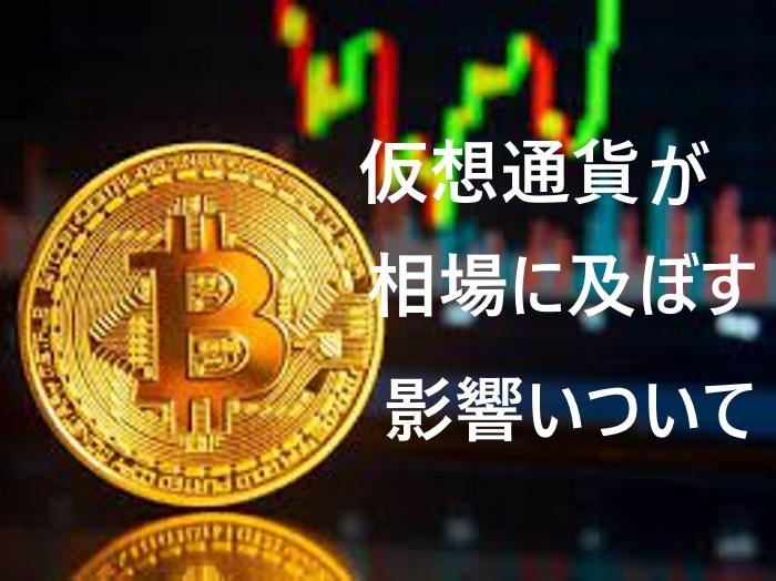 BTC50%暴落!!「仮想通貨」が相場に及ぼす影響について