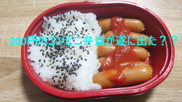 【経済貧困】200円のコンビニ弁当がツイッターで話題に。。