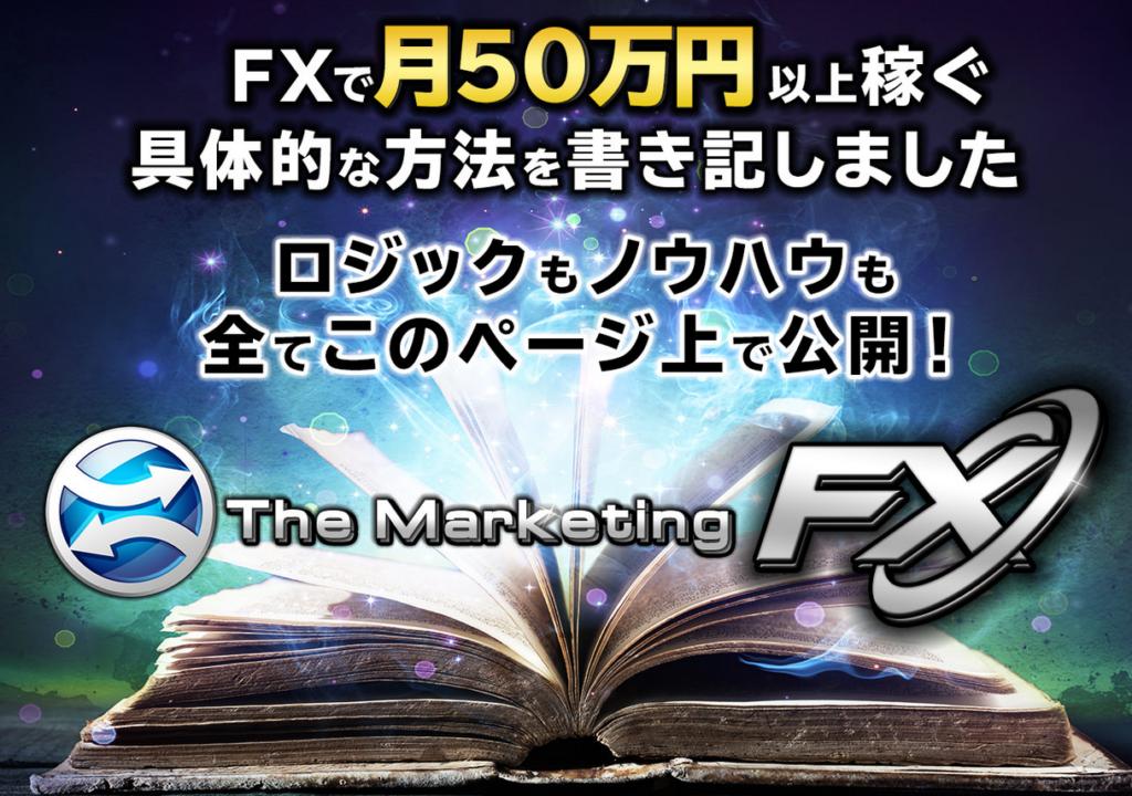 マーケティングFXのロジックを暴露します!