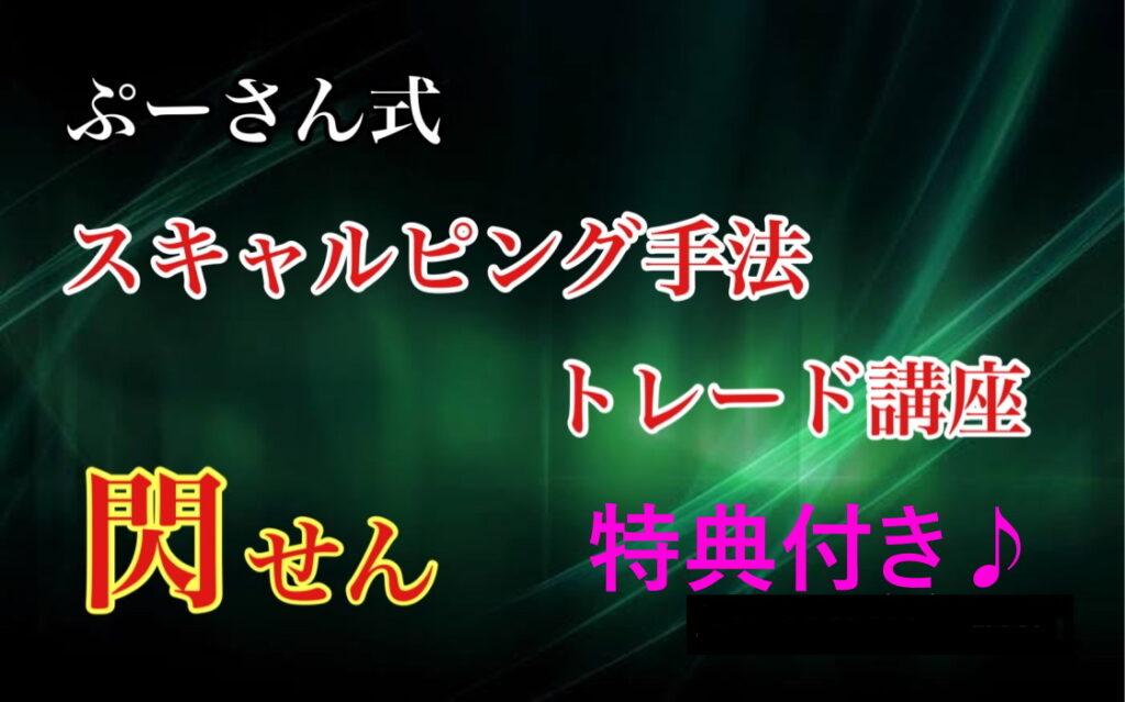 ぷーさん式スキャルピングトレード手法 閃-(せん)の検証