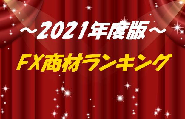 FX最強商材ランキング【2021年度版】