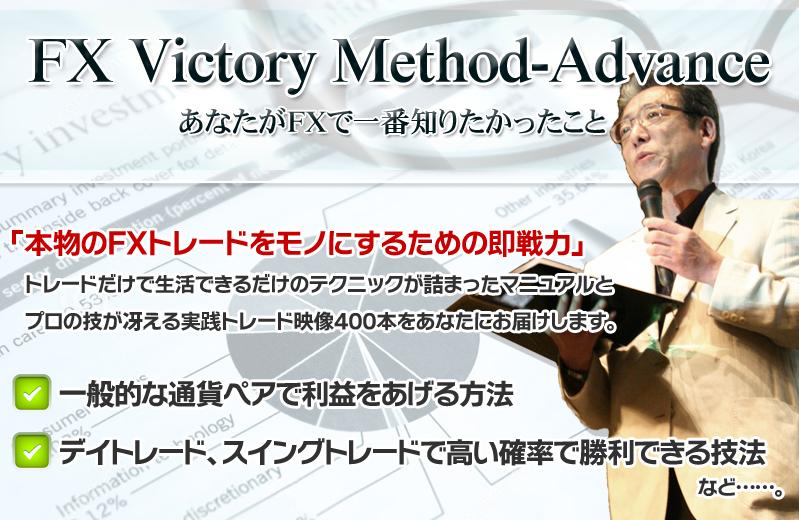 FX ビクトリーメソッドアドバンス【検証&レビュー】特典付き